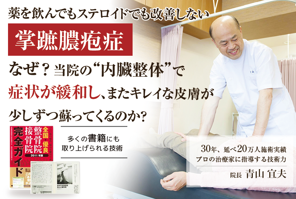 """掌蹠膿疱症 なぜ?当院の""""内臓整体""""で症状が緩和し、またキレイな皮膚が少しずつ蘇ってくるのか?"""